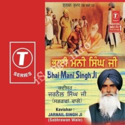 Bhai Mani Singh Ji Songs Free Download (Bhai Mani Singh Ji Movie Songs)
