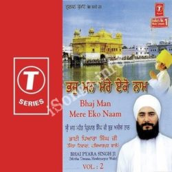 Bhaj Man Mere Eko Naam Vol 2 Songs Free Download (Bhaj Man Mere Eko Naam Vol 2 Movie Songs)