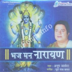 Bhaj Mann Narayan Songs Free Download (Bhaj Mann Narayan Movie Songs)