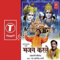 Bhajan Karle Songs Free Download (Bhajan Karle Movie Songs)