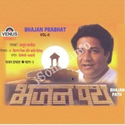 Bhajan Path Vol 2 Songs Free Download (Bhajan Path Vol 2 Movie Songs)