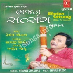 Bhajan Satsang Vol I Songs Free Download (Bhajan Satsang Vol I Movie Songs)