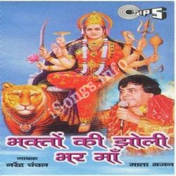 Bhakton Ki Jholi Bhar Maa Songs Free Download (Bhakton Ki Jholi Bhar Maa Movie Songs)