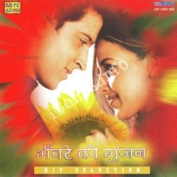 Bhanware Ki Gunjan Songs Free Download (Bhanware Ki Gunjan Movie Songs)