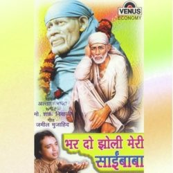 Bhar Do Jholi Meri Saibaba Songs Free Download (Bhar Do Jholi Meri Saibaba Movie Songs)