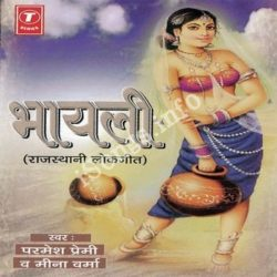 Bhayali Songs Free Download (Bhayali Movie Songs)