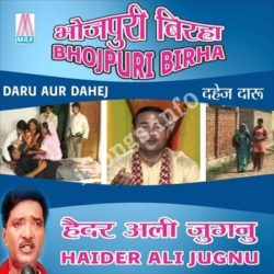 Bhojpuri Birha - Daru Aur Dahej Songs Free Download (Bhojpuri Birha – Daru Aur Dahej Movie Songs)