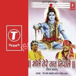 Bhole Tere Thaath Nirale Songs Free Download (Bhole Tere Thaath Nirale Movie Songs)