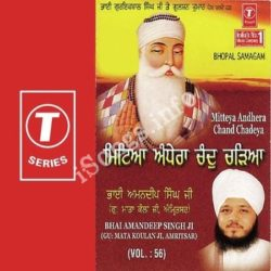 Bhopal Samagam Mitteya Andhera Chand Chadeya Vol 56 Songs Free Download (Bhopal Samagam Mitteya Andhera Chand Chadeya Vol 56 Movie Songs)