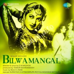 Bilwamangal Songs Free Download (Bilwamangal Movie Songs)