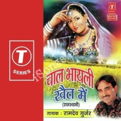 Chaal Bhayali Khet Mein Songs Free Download (Chaal Bhayali Khet Mein Movie Songs)