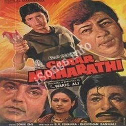 Chaar Maharathi Songs Free Download (Chaar Maharathi Movie Songs)