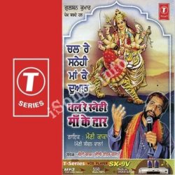 Chal Re Snehi Maa Ke Dwar Songs Free Download (Chal Re Snehi Maa Ke Dwar Movie Songs)