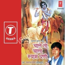 Chale To Chala Shyam Dhani Songs Free Download (Chale To Chala Shyam Dhani Movie Songs)