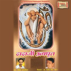 Dadaji Awdooth Songs Free Download (Dadaji Awdooth Movie Songs)