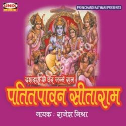 Dashrath Ke Ghar Janme Ram Patitpawan Sitaram Songs Free Download (Dashrath Ke Ghar Janme Ram Patitpawan Sitaram Movie Songs)