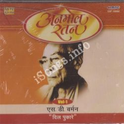Dil Pukare - S.D. Burman - 1 Songs Free Download (Dil Pukare – S.D. Burman – 1 Movie Songs)