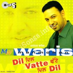 Dil Vatte Dil Songs Free Download (Dil Vatte Dil Movie Songs)