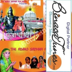 Divya Shakti Pooja Didi Songs Free Download (Divya Shakti Pooja Didi Movie Songs)