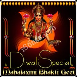 Diwali Special Mahalaxmi Bhakti Geet Songs Free Download (Diwali Special Mahalaxmi Bhakti Geet Movie Songs)