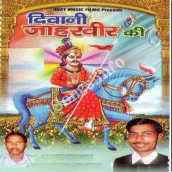 Diwani Baba Jaharveer Ki Songs Free Download (Diwani Baba Jaharveer Ki Movie Songs)