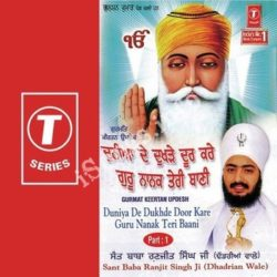 Duniya De Dukhde Door Kare Guru Nanak Teri Baani (Part 1) Songs Free Download (Duniya De Dukhde Door Kare Guru Nanak Teri Baani (Part 1) Movie Songs)