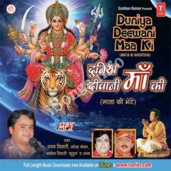 Duniya Deewani Maa Ki Songs Free Download (Duniya Deewani Maa Ki Movie Songs)