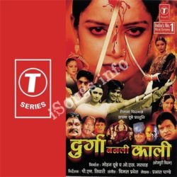 Durga Banli Kaali Songs Free Download (Durga Banli Kaali Movie Songs)