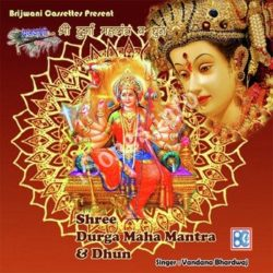 Durga Mahamantra And Dhun Songs Free Download (Durga Mahamantra And Dhun Movie Songs)