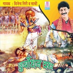 Duryodhan Vadh Songs Free Download (Duryodhan Vadh Movie Songs)