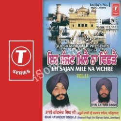 Eh Sajan Mele Na Vichre Songs Free Download (Eh Sajan Mele Na Vichre Movie Songs)