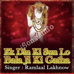 Ek Din Ki Sun Lo Bala Ji Ki Gatha Songs Free Download (Ek Din Ki Sun Lo Bala Ji Ki Gatha Movie Songs)