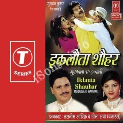 Eklouta Shauhar Songs Free Download (Eklouta Shauhar Movie Songs)