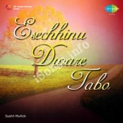 Esechhinu Dware Tabo Sushil Mullick Songs Free Download (Esechhinu Dware Tabo Sushil Mullick Movie Songs)