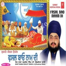 Fasal Bao Naam Di (Part 1 And 2) Songs Free Download (Fasal Bao Naam Di (Part 1 And 2) Movie Songs)
