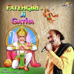 Fatehgiri Ji Gatha Songs Free Download (Fatehgiri Ji Gatha Movie Songs)