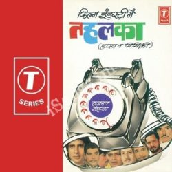 Film Industry Mein Tahalka Songs Free Download (Film Industry Mein Tahalka Movie Songs)
