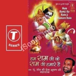 Hum Ram Ji Ke Ram Ji Hamare Hai Songs Free Download (Hum Ram Ji Ke Ram Ji Hamare Hai Movie Songs)