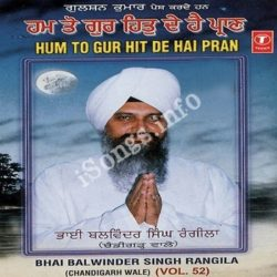 Hum To Gurhit Dehai Pran Vol 52 Songs Free Download (Hum To Gurhit Dehai Pran Vol 52 Movie Songs)