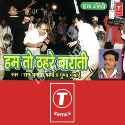 Hum To Thahre Barati Songs Free Download (Hum To Thahre Barati Movie Songs)