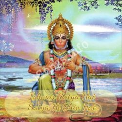 Ishwar Satya Hai Satya Hi Shiv Hai Vol 5 Songs Free Download (Ishwar Satya Hai Satya Hi Shiv Hai Vol 5 Movie Songs)