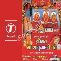Itihaas Maa Shakumbhari Ka Songs Free Download (Itihaas Maa Shakumbhari Ka Movie Songs)