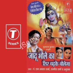 Jaadu Bhole Ka Sir Charhke Bolega Songs Free Download (Jaadu Bhole Ka Sir Charhke Bolega Movie Songs)