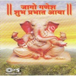 Jaago Ganesh Suprabhat Aaya (Vol 1) Songs Free Download (Jaago Ganesh Suprabhat Aaya (Vol 1) Movie Songs)