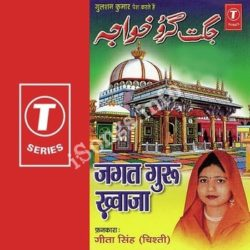 Jagat Guru Khwaja Songs Free Download (Jagat Guru Khwaja Movie Songs)
