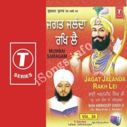 Jagat Jalanda Rakh Lei Mumbai Samagam (Vol 38) Songs Free Download (Jagat Jalanda Rakh Lei Mumbai Samagam (Vol 38) Movie Songs)