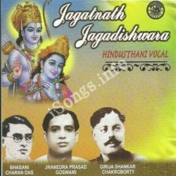Jagatnath Jagadishwara Songs Free Download (Jagatnath Jagadishwara Movie Songs)