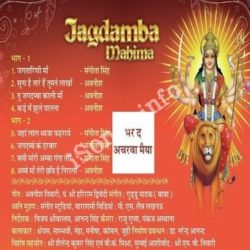 Jagdamba Mahima Songs Free Download (Jagdamba Mahima Movie Songs)