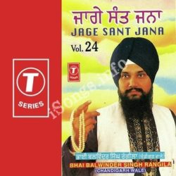 Jage Sant Jana (Vol 24) Songs Free Download (Jage Sant Jana (Vol 24) Movie Songs)
