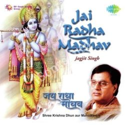 Jagjit Singh Jai Radha Madhav Shree Krishna Dhun Songs Free Download (Jagjit Singh Jai Radha Madhav Shree Krishna Dhun Movie Songs)